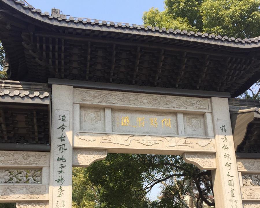 泰兴仙鹤湾公园